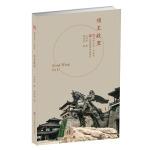 符号江苏・口袋本(第四辑)-项王故里