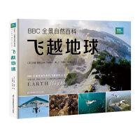 BBC 全景自然百科:飞越地球 (精)