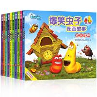爆笑虫子图画故事 全套10册 漫画书7-10岁 儿童中国卡通故事书动漫搞笑爆笑校园 小学生9-12岁男孩女孩 全集动画