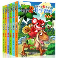 全套6册第一辑植物大战僵尸2武器秘密之你问我答科学漫画 海洋昆虫恐龙动物宇宙人体卷 6-12岁儿童卡通漫画故事书益智科