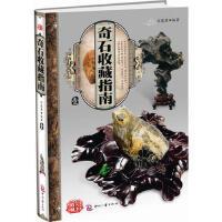 【旧书9成新正版现货】奇石收藏指南 壹刘道荣9787514201154文化发展出版社