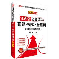 中公教育2019江西省公务员考试用书专用教材真题模拟全预测行政职业能力测验