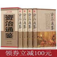 【领券立减100元】中华藏书一资治通鉴(套装全四册)