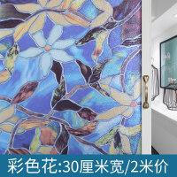 3D立体静电玻璃贴纸贴膜卫生间窗户浴室透光不透明窗贴窗花纸防透1 彩色花 30cm宽/2米价