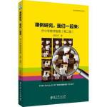 课例研究,我们一起来:中小学教师指南(第二版) 胡庆芳 教育科学出版社