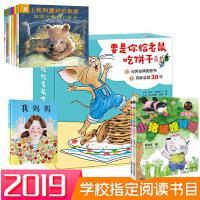 要是你给老鼠吃饼干系列(全9册)+我妈妈+小猪唏哩呼噜(注音版上、下) +小熊和最好的爸爸(全7册) 一年级必读经典书