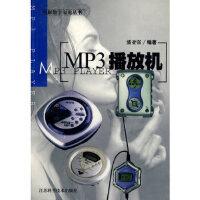 MP3 播放机 潘亚强 江苏科学技术出版社 9787534535512