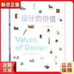 设计的价值『新华书店 品质无忧』