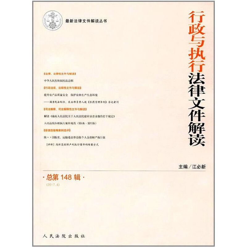 行政与执行法律文件解读(总第148辑)(2017.4)