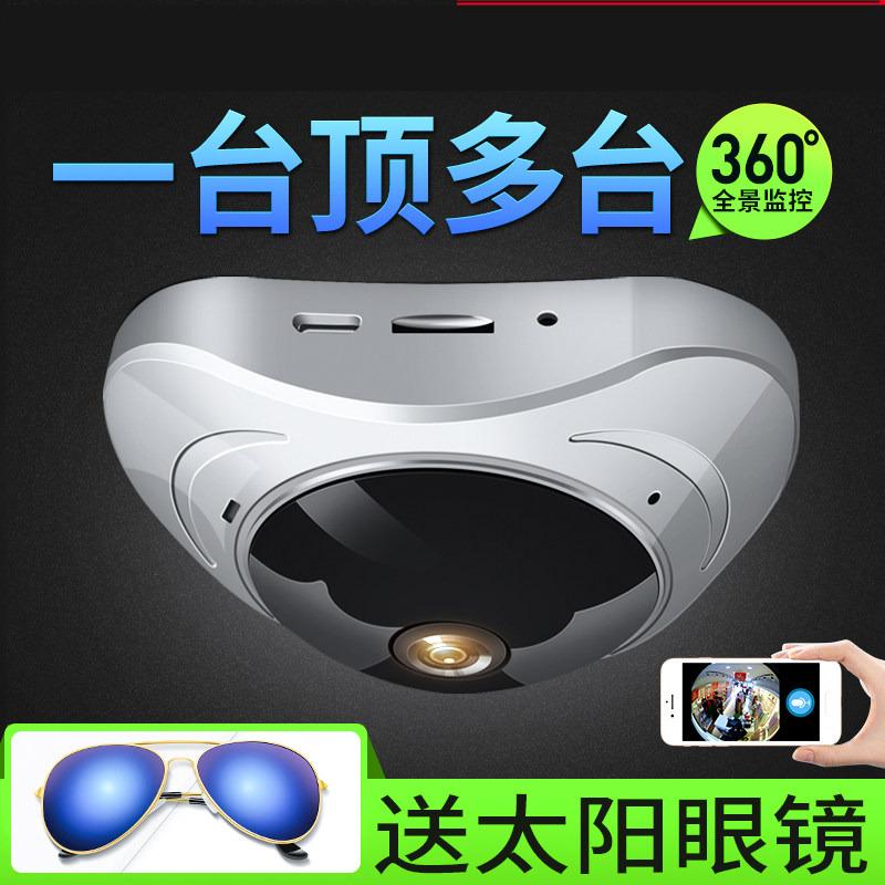 【支持礼品卡】360度全景摄像头 无线wifi可连手机远程监控器家用高清套装小探头4ag 默认发  64GB 清晰度3MP焦距3.6mm