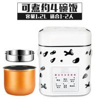 迷你1.2L小电饭锅智能预约电饭煲学生宿舍1人2人