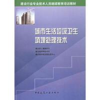 城市生活垃圾卫生填埋技术/建设行业专业技术人员继续教育培训教材 建设部人事教育司 9787112063574 中国建筑