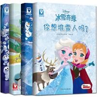 全套4册迪士尼家庭绘本馆 冰雪奇缘书 续集来袭 儿童绘本3-6岁少儿童课外读物芭比公主故事书幼儿书籍 7-10岁图画书