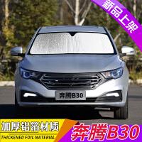 汽车遮阳挡 奔腾B30 B50 B70 B90 X80 X40 X4 X6加厚隔热挡光