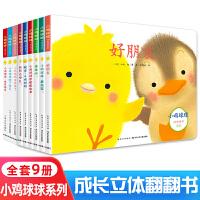 学会爱自己第三辑全套7册 不要随便发脾气婴幼少儿童宝宝安全启蒙早教性教育绘本图画书籍0-3-4-5-6-8周岁故事书