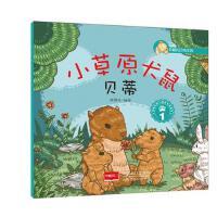 (彩绘)幸福的动物庄园:小草原犬鼠贝蒂・1