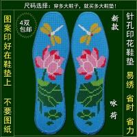 十字绣鞋垫手工满绣半成品个性卡通动物图案针孔印花带线 咏 荷 配针线