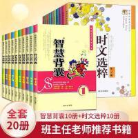 全套20册正版智慧背囊精华版10本2018时文选粹小学初中版班主