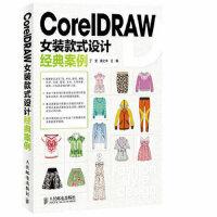 CorelDRAW女装款式设计经典案例 丁雯,戴之华 人民邮电出版社 9787115314888