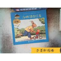 【旧书二手书9成新】汤姆骑自行车[法]玛丽-阿利娜巴[法]克莱特海林文海