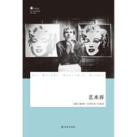 【正版新书】艺术与社会系列:艺术界 [美] 霍华德・S.贝克尔,卢文超 译林出版社 9787544736565