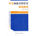 平法钢筋识图算量基础教程