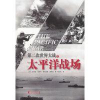 第二次世界大战之太平洋战场