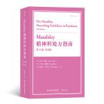 Maudsley精神科处方指南(第12版)(英文版)