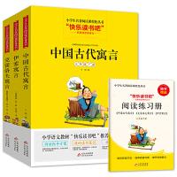 统编版 快乐读书吧 三年级 下册 (套装全3册)中国古代寓言 克雷洛夫寓言 伊索寓言 指定阅读 赠送阅读练习册