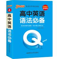 pass绿卡图书2021版 QBook高中英语语法 必修选修 配套新教材 迷你口袋书小红书高一二三高考基础知识手册