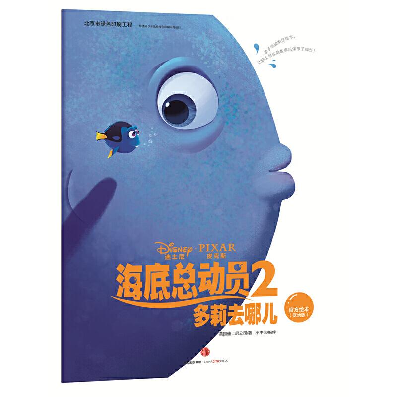 海底总动员2·多莉去哪儿·迪士尼官方绘本:低幼版(迪士尼低幼经典系列)
