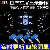 日产新奇骏新天籁新逍客骐达启辰T70T90内置胎压监测适时胎压改装