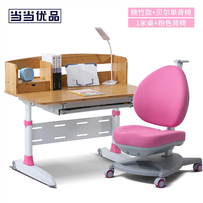 当当优品 1.0米楠竹多功能儿童学习桌套装 粉色 N100BD 当当自营 环保楠竹 人体工学设计 上门安装