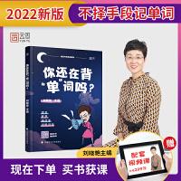 你还在背单词吗2022 刘晓艳单词 考研英语一 考研英语二 通用 考研英语词汇单词书 疯狂考研英语系列 云图考研2022