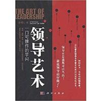 领导艺术――一门可操作的学问