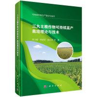 三大主粮作物可持续高产栽培理论与技术