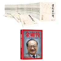 金庸作品集(朗声旧版)(全集共36册)+金庸传