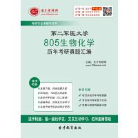 第二军医大学805生物化学历年考研真题汇编