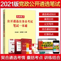中公教育2021党政机关公开遴选公务员考试:笔试一本通
