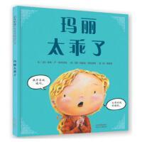 玛丽太乖了硬壳精装绘本图画书启发精选3岁以上亲子共读正版童书