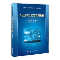 【二手旧书8成新】AutoCAD 2013 实用教程 张云辉 9787030384287 科学出版社