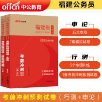 中公教育2020福建省公务员考试用书:考前冲刺预测试卷(申论+行测)2本套