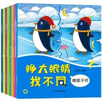 睁大眼睛找不同儿童书全8册3-6岁幼儿益智游戏2-3-4-5-6周岁培养孩子专注力儿童思维训练全脑开发智力书籍趣味图画