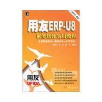 【新书店正版】 用友ERP-U8财务软件实用教程 武新华 机械工业出版社 9787111307778