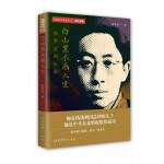 隐蔽战线春秋书系・回忆录卷:白山黑水画人生