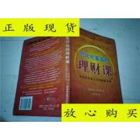 【二手旧书9成新】【正版现货】巴比伦富翁的理财课