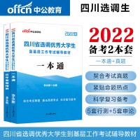 中公教育2021四川省选调优秀大学生到基层工作考试:一本通+历年真题 2本套