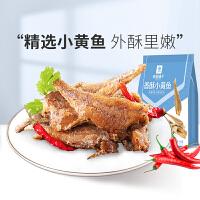 【9.20超级品牌日,爆款满199减120】良品铺子香酥小黄鱼188g鱼干休闲零食