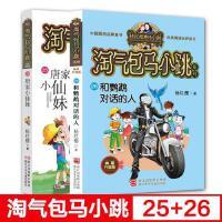 淘气包马小跳26+25全套2册杨红樱系列书典藏版文字版和鹦鹉对话