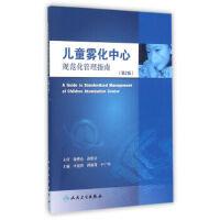 【二手旧书9成新】儿童雾化中心规范化管理指南(第2版) 申昆玲,洪建国,于广军 人民卫生出版社